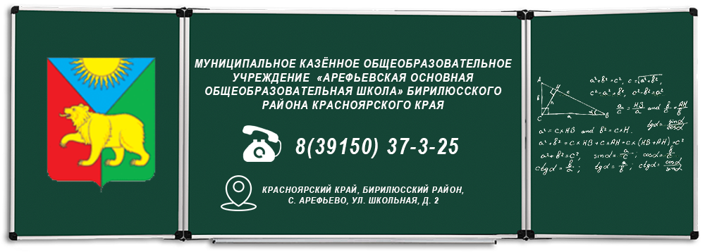 """Муниципальное казённое общеобразовательное учреждение """"Арефьевская основная общеобразовательная школа"""""""